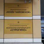 Ремонт мебели в СК Янтарь (Строгино)