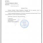 Работы в БЦ Павловский